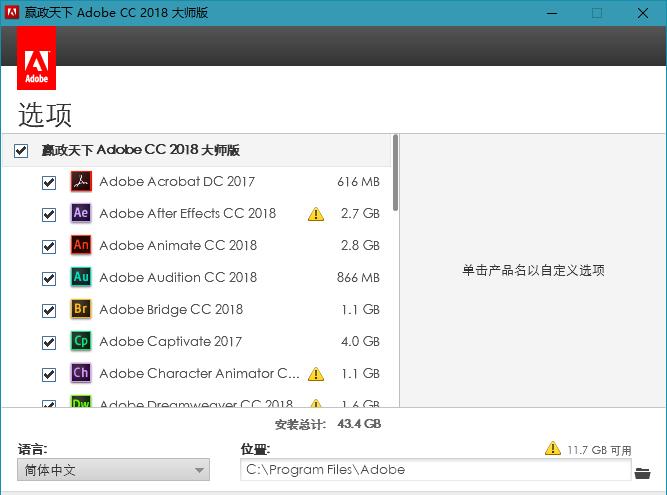 Adobe CC 2018 全套 趁收费前收藏了